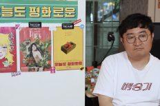[인(人)셉션] 부천영화제가 사랑하는 B급 영화의 거장 '백승기' 감독